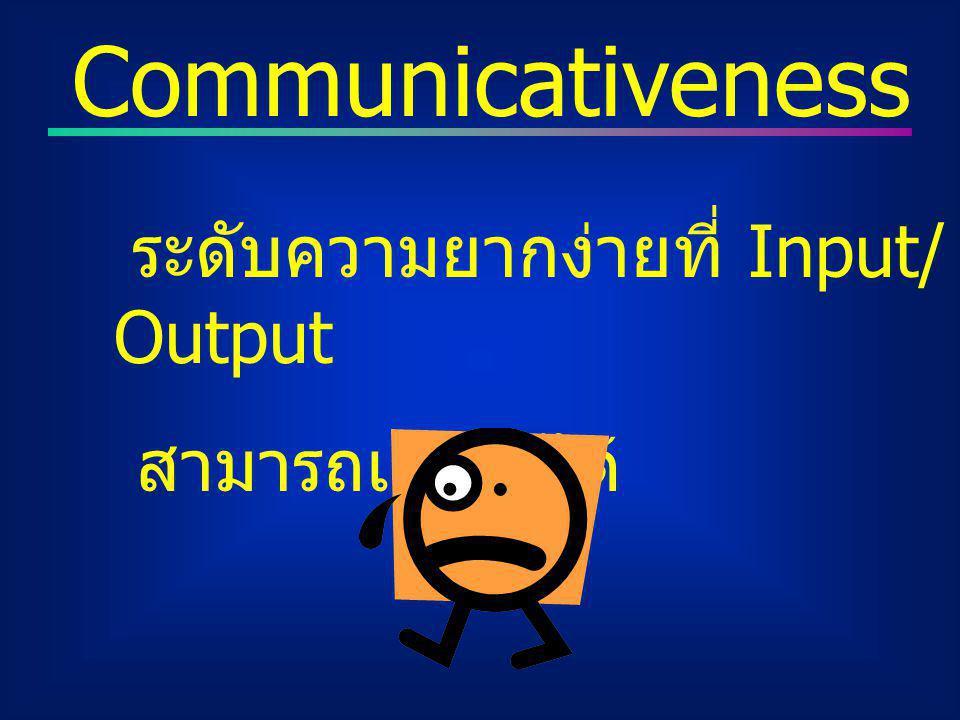 ระดับความยากง่ายที่ Input/ Output สามารถเข้าใจได้ Communicativeness