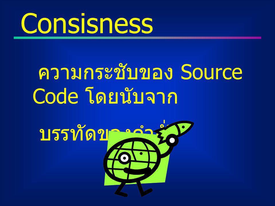 ความกระชับของ Source Code โดยนับจาก บรรทัดของคำสั่ง Consisness