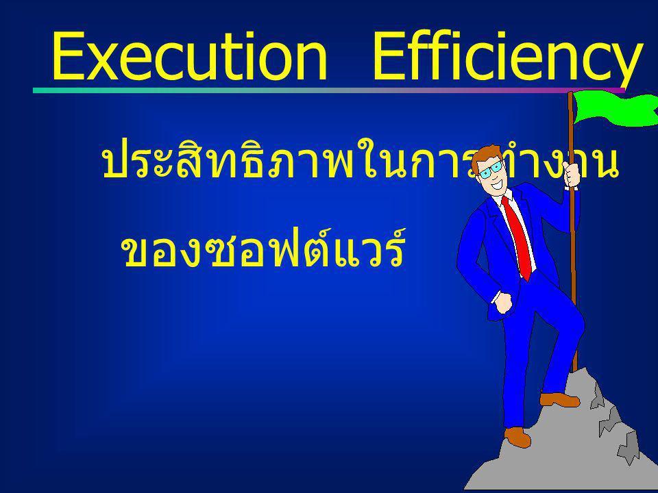 ประสิทธิภาพในการทำงาน ของซอฟต์แวร์ Execution Efficiency