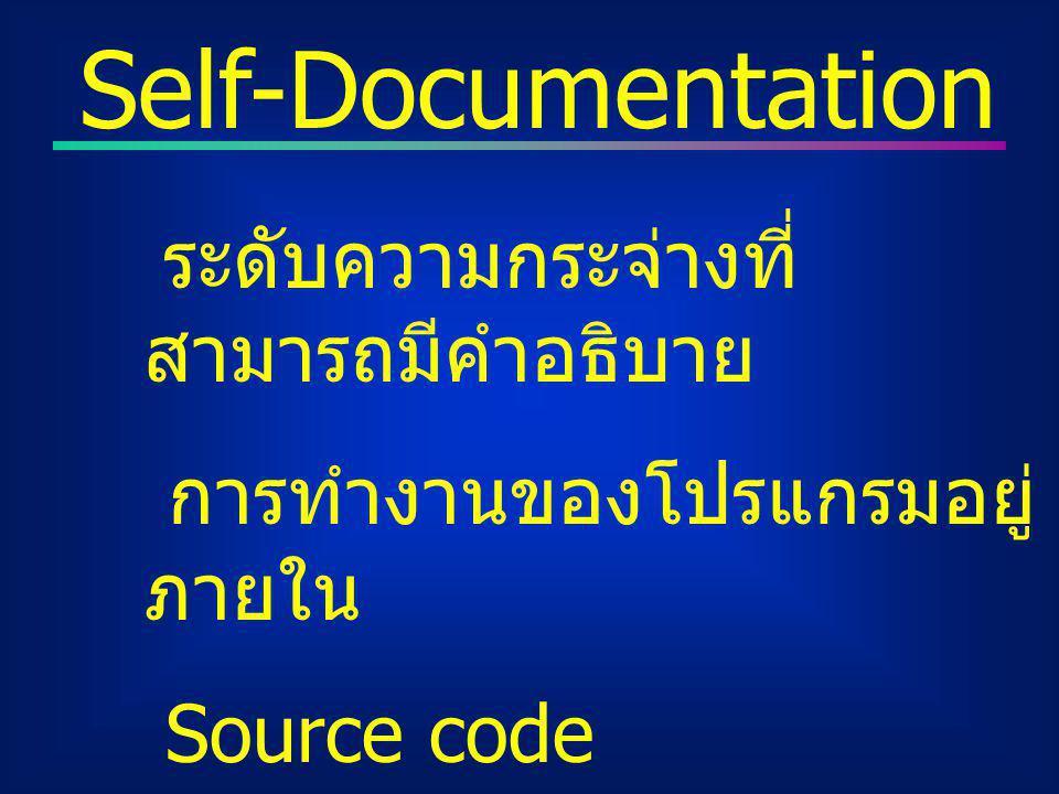 ระดับความกระจ่างที่ สามารถมีคำอธิบาย การทำงานของโปรแกรมอยู่ ภายใน Source code Self-Documentation