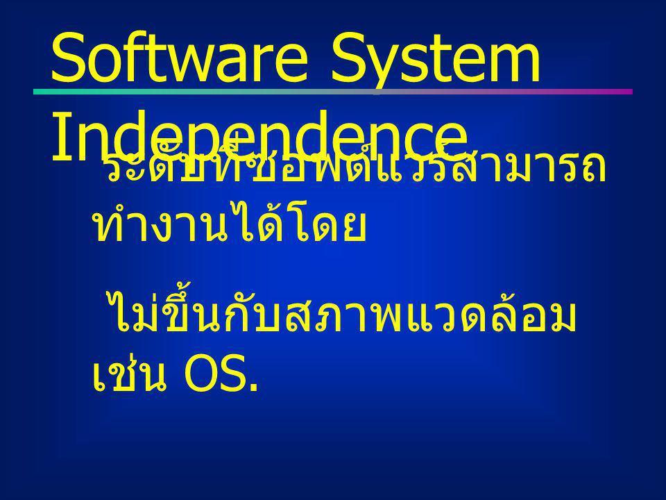 ระดับที่ซอฟต์แวร์สามารถ ทำงานได้โดย ไม่ขึ้นกับสภาพแวดล้อม เช่น OS. Software System Independence