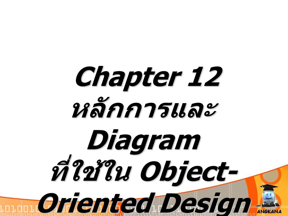 Chapter 12 Chapter 12 หลักการและ Diagram ที่ใช้ใน Object- Oriented Design