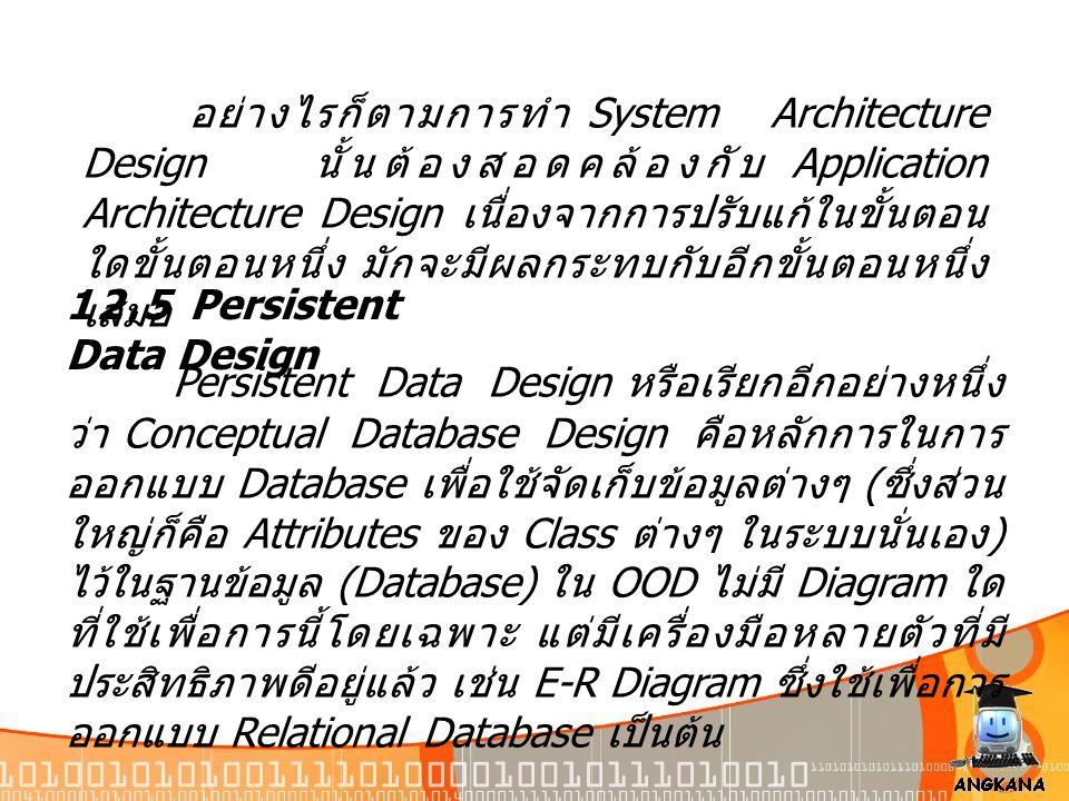 อย่างไรก็ตามการทำ System Architecture Design นั้นต้องสอดคล้องกับ Application Architecture Design เนื่องจากการปรับแก้ในขั้นตอน ใดขั้นตอนหนึ่ง มักจะมีผล