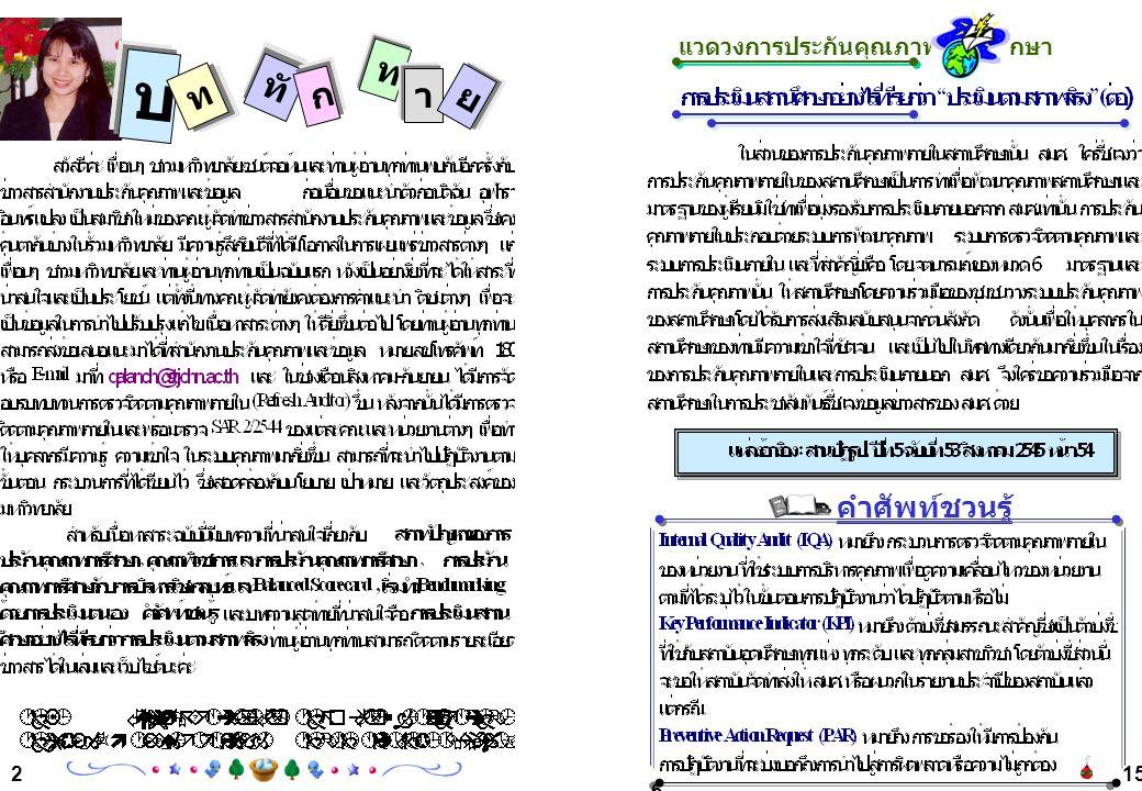 215 คำศัพท์ชวนรู้ 6 แวดวงการประกันคุณภาพ การศึกษา ทั ก ท า ย บ ท