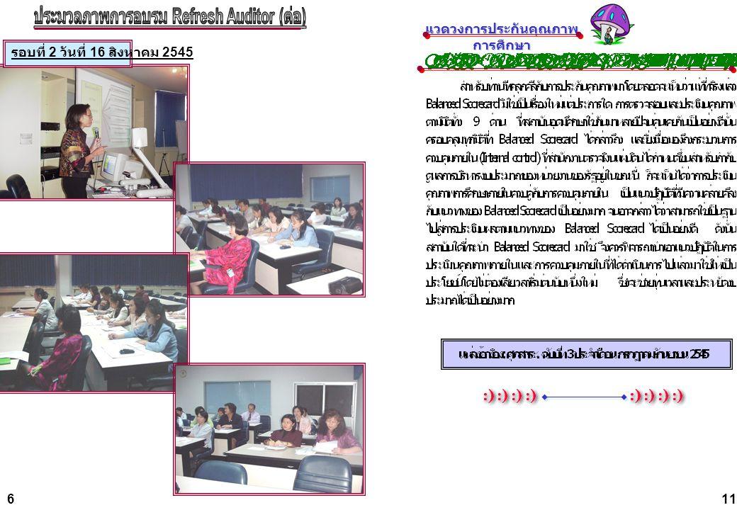 611 แวดวงการประกันคุณภาพ การศึกษา รอบที่ 2 วันที่ 16 สิงหาคม 2545
