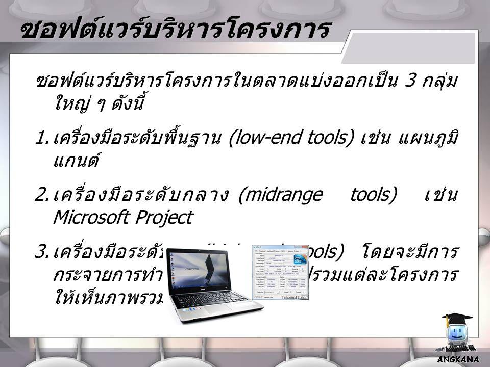 ซอฟต์แวร์บริหารโครงการ ซอฟต์แวร์บริหารโครงการในตลาดแบ่งออกเป็น 3 กลุ่ม ใหญ่ ๆ ดังนี้ 1. เครื่องมือระดับพื้นฐาน (low-end tools) เช่น แผนภูมิ แกนต์ 2. เ