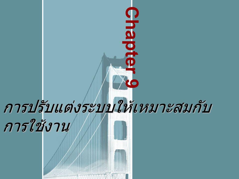 Chapter 9 การปรับแต่งระบบให้เหมาะสมกับ การใช้งาน