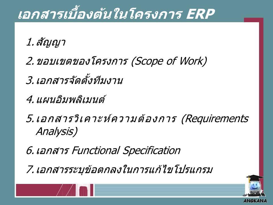 เอกสารเบื้องต้นในโครงการ ERP 1. สัญญา 2. ขอบเขตของโครงการ (Scope of Work) 3.
