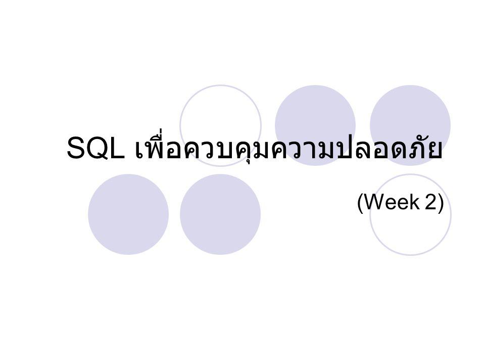 SQL เพื่อควบคุมความปลอดภัย (Week 2)