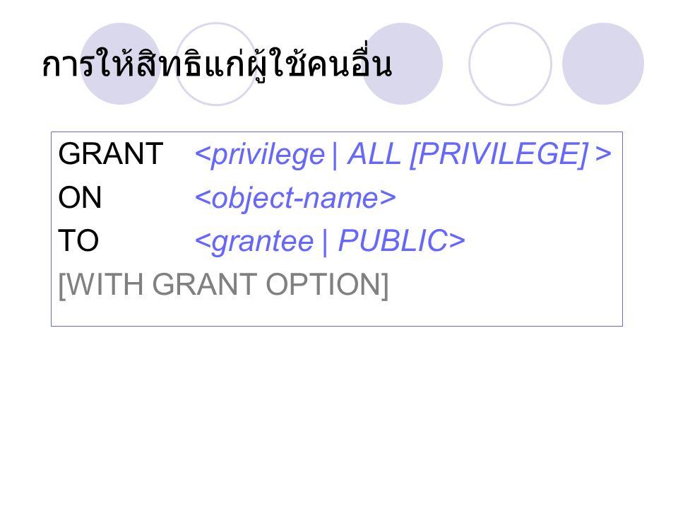 การให้สิทธิแก่ผู้ใช้คนอื่น GRANT ON TO [WITH GRANT OPTION]