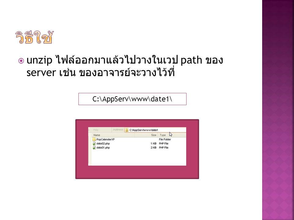  unzip ไฟล์ออกมาแล้วไปวางในเวป path ของ server เช่น ของอาจารย์จะวางไว้ที่ C:\AppServ\www\date1\
