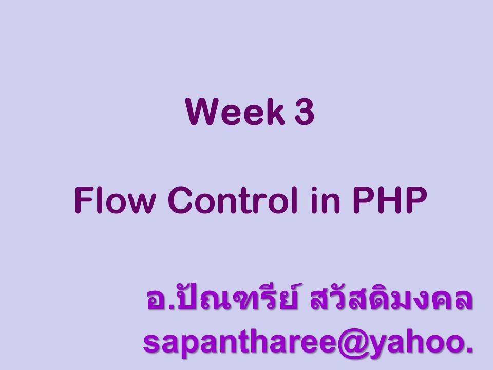 Week 3 Flow Control in PHP อ. ปัณฑรีย์ สวัสดิมงคล sapantharee@yahoo. com