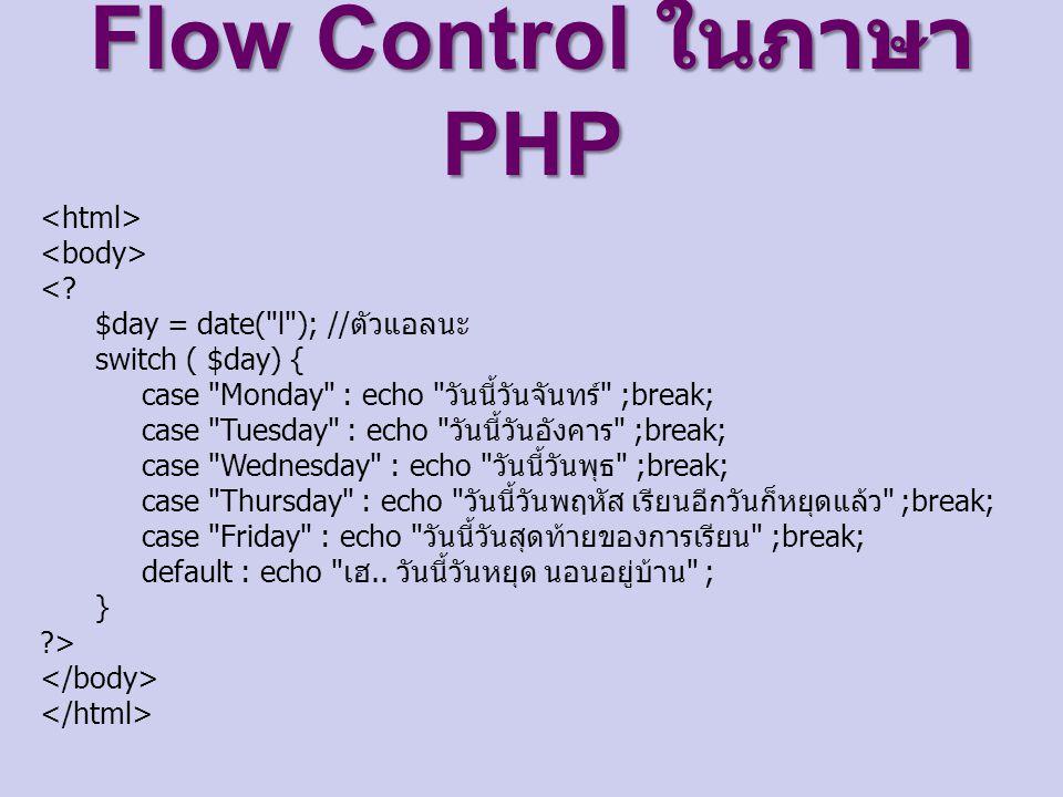 Flow Control ในภาษา PHP <.