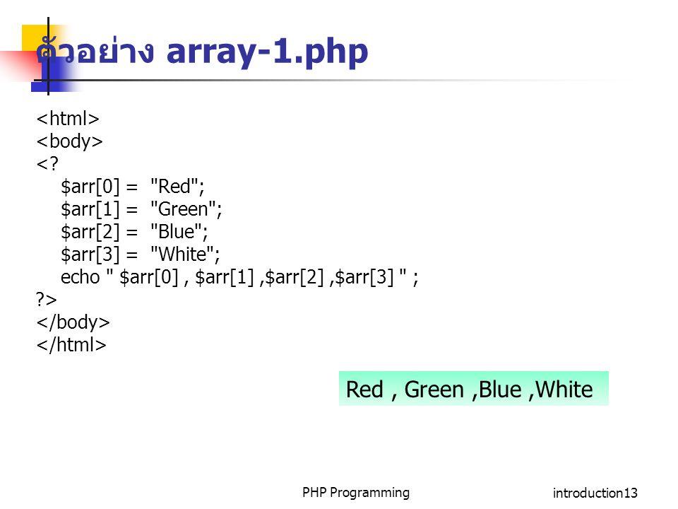PHP Programmingintroduction13 ตัวอย่าง array-1.php <? $arr[0] =