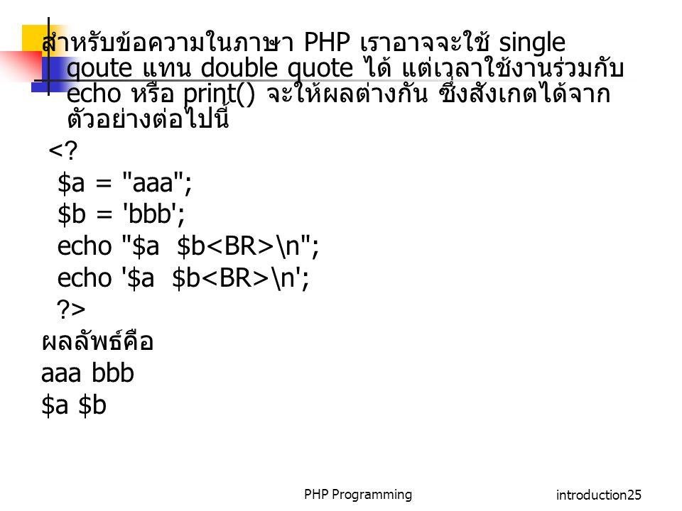 PHP Programmingintroduction25 สำหรับข้อความในภาษา PHP เราอาจจะใช้ single qoute แทน double quote ได้ แต่เวลาใช้งานร่วมกับ echo หรือ print() จะให้ผลต่าง