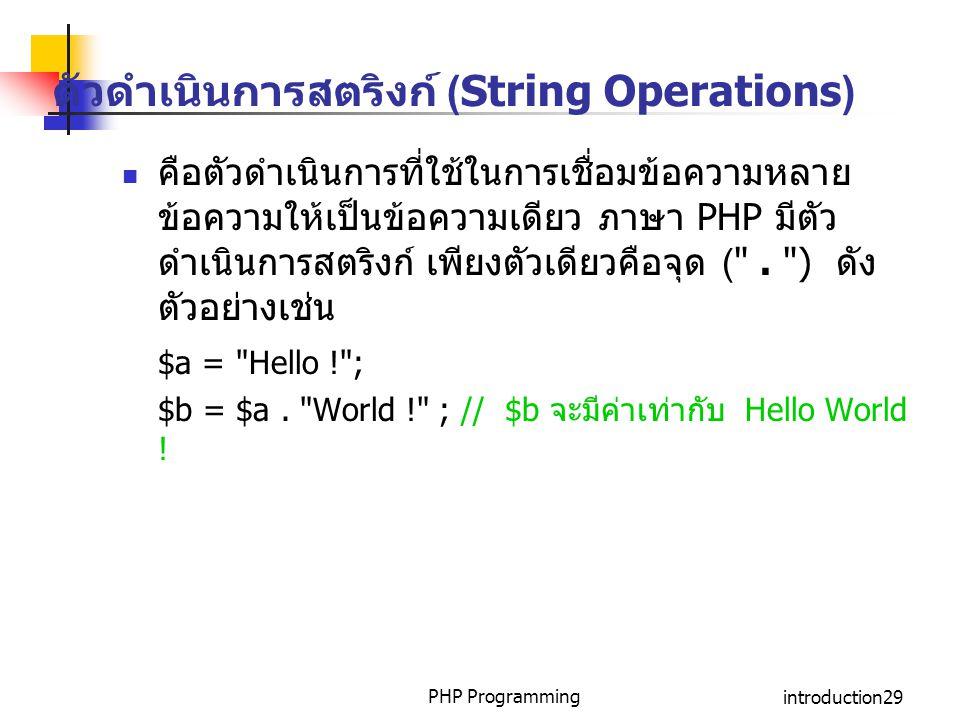PHP Programmingintroduction29 ตัวดำเนินการสตริงก์ (String Operations) คือตัวดำเนินการที่ใช้ในการเชื่อมข้อความหลาย ข้อความให้เป็นข้อความเดียว ภาษา PHP