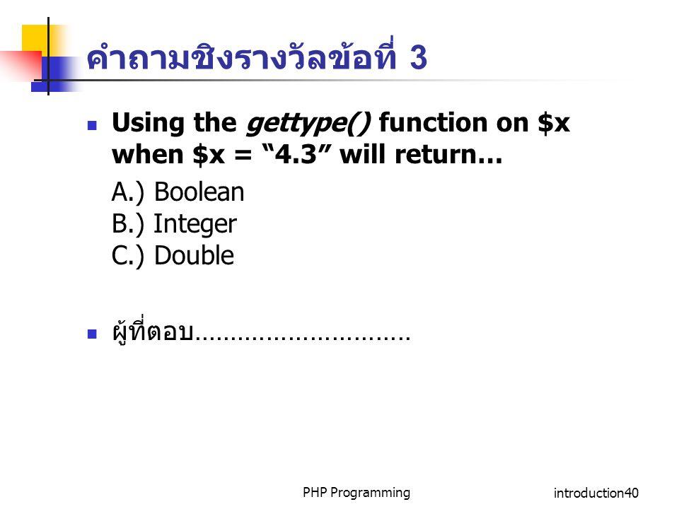 """คำถามชิงรางวัลข้อที่ 3 Using the gettype() function on $x when $x = """"4.3″ will return… A.) Boolean B.) Integer C.) Double ผู้ที่ตอบ..................."""