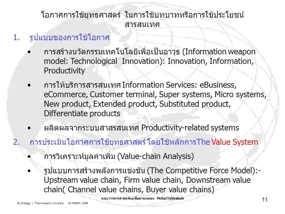IS Strategy :- Thammasarth University 19 MARCH 2549 คณะวารสารศาสตร์และสื่อสารมวลชน Pichai Takkabutr 11 โอกาศการใช้ยุทธศาสตร์ ในการใช้บทบาทหรือการใช้ปร