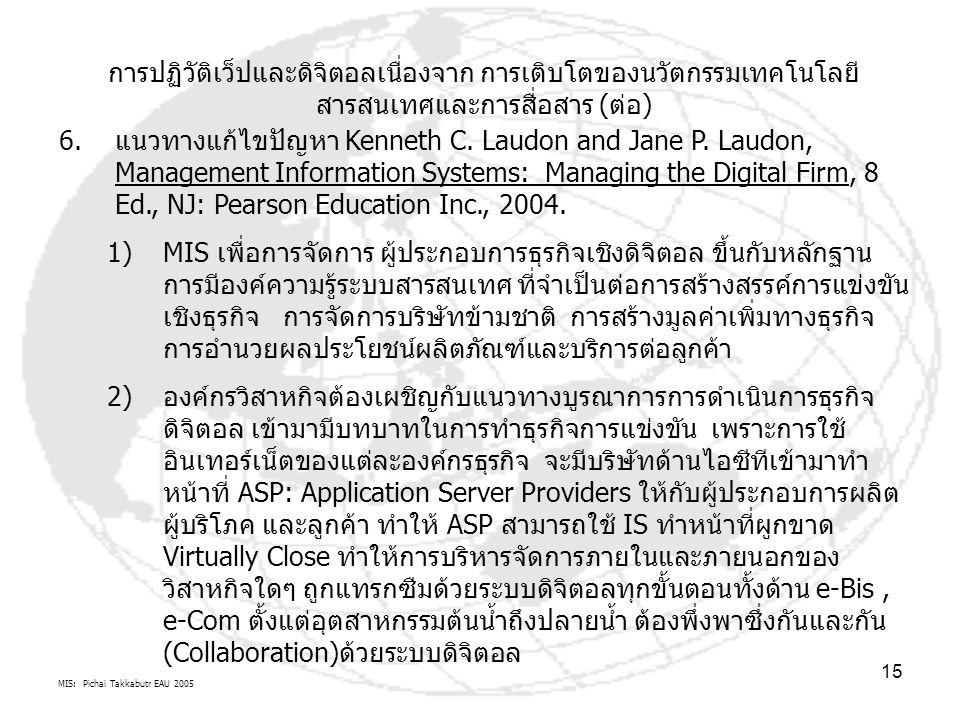 MIS: Pichai Takkabutr EAU 2005 15 การปฏิวัติเว็ปและดิจิตอลเนื่องจาก การเติบโตของนวัตกรรมเทคโนโลยี สารสนเทศและการสื่อสาร (ต่อ) 6.แนวทางแก้ไขปัญหา Kenneth C.