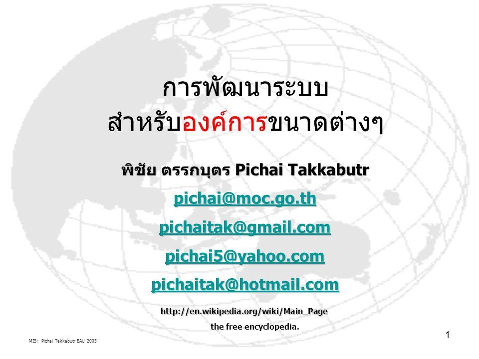 MIS: Pichai Takkabutr EAU 2005 1 การพัฒนาระบบ สำหรับองค์การขนาดต่างๆ พิชัย ตรรกบุตร Pichai Takkabutr pichai@moc.go.th pichaitak@gmail.com pichai5@yaho