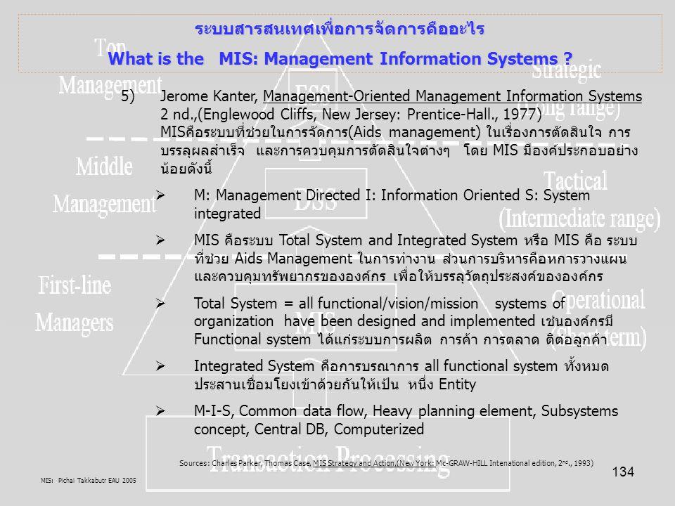 MIS: Pichai Takkabutr EAU 2005 134 ระบบสารสนเทศเพื่อการจัดการคืออะไร What is the MIS: Management Information Systems ? 5)Jerome Kanter, Management-Ori