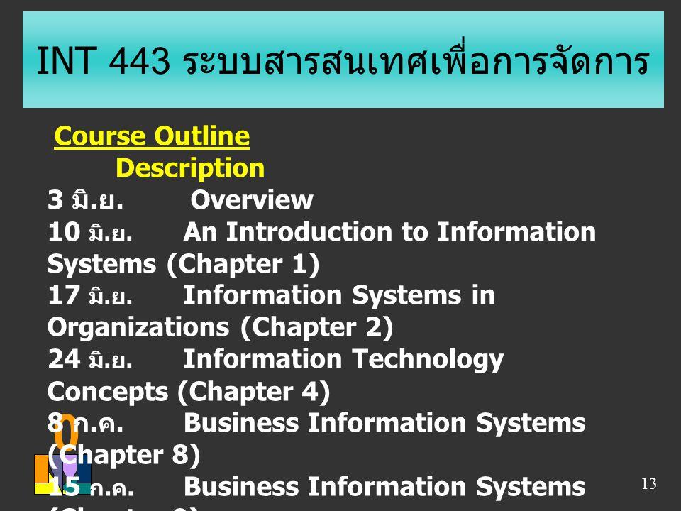 0 13 INT 443 ระบบสารสนเทศเพื่อการจัดการ Course Outline Description 3 มิ. ย. Overview 10 มิ. ย. An Introduction to Information Systems (Chapter 1) 17 ม