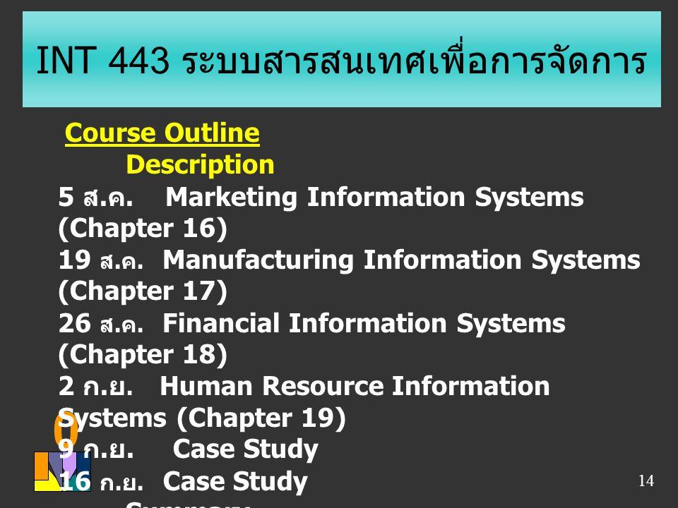 0 14 INT 443 ระบบสารสนเทศเพื่อการจัดการ Course Outline Description 5 ส. ค. Marketing Information Systems (Chapter 16) 19 ส. ค. Manufacturing Informati
