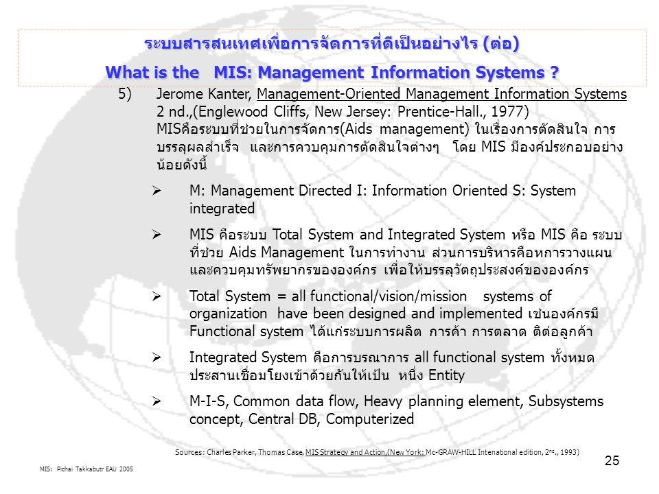 MIS: Pichai Takkabutr EAU 2005 25 5)Jerome Kanter, Management-Oriented Management Information Systems 2 nd.,(Englewood Cliffs, New Jersey: Prentice-Ha