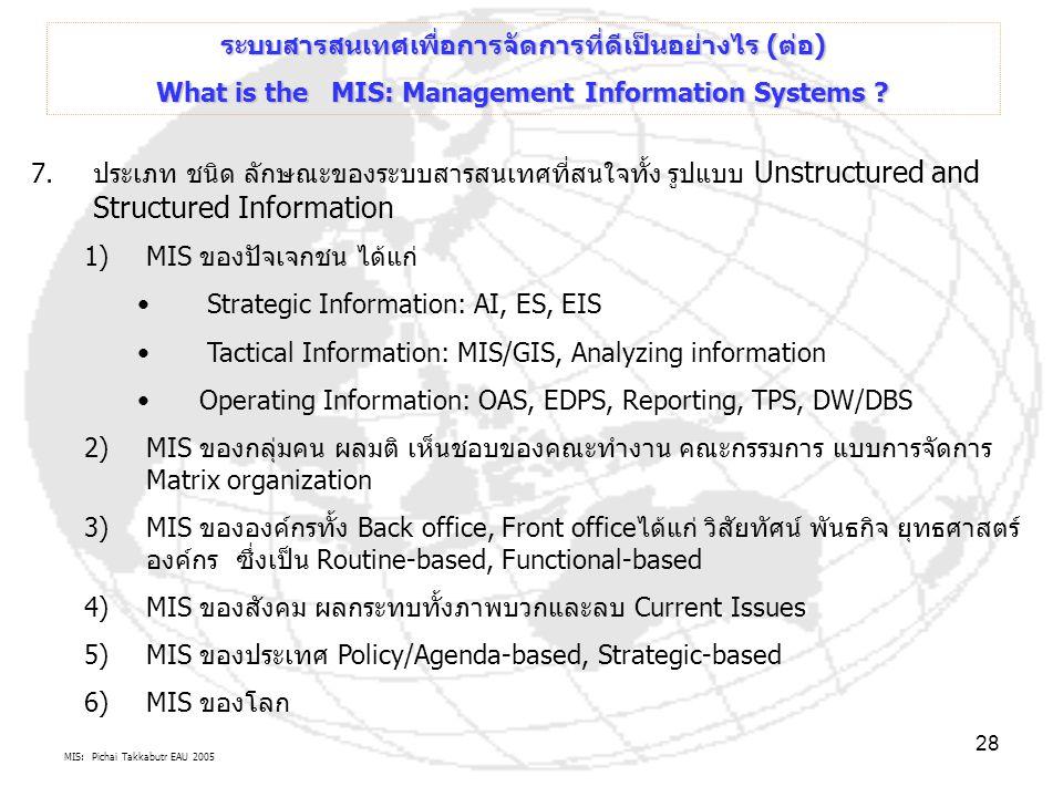 MIS: Pichai Takkabutr EAU 2005 28 7.ประเภท ชนิด ลักษณะของระบบสารสนเทศที่สนใจทั้ง รูปแบบ Unstructured and Structured Information 1)MIS ของปัจเจกชน ได้แ