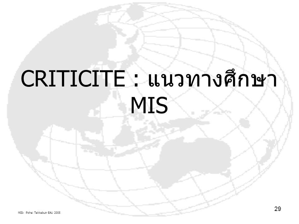 MIS: Pichai Takkabutr EAU 2005 29 CRITICITE : แนวทางศึกษา MIS