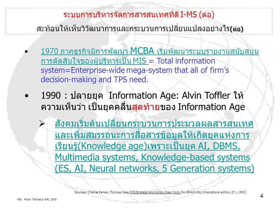 MIS: Pichai Takkabutr EAU 2005 45 Decision Support Decision support systems increasingly use OLAP databases, which provide rapid access to multidimensional views of the data.