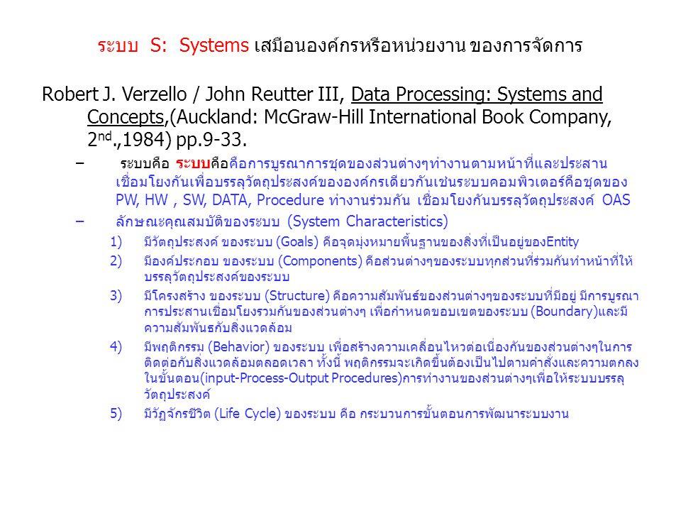 ระบบ S: Systems เสมือนองค์กรหรือหน่วยงาน ของการจัดการ Robert J. Verzello / John Reutter III, Data Processing: Systems and Concepts,(Auckland: McGraw-H