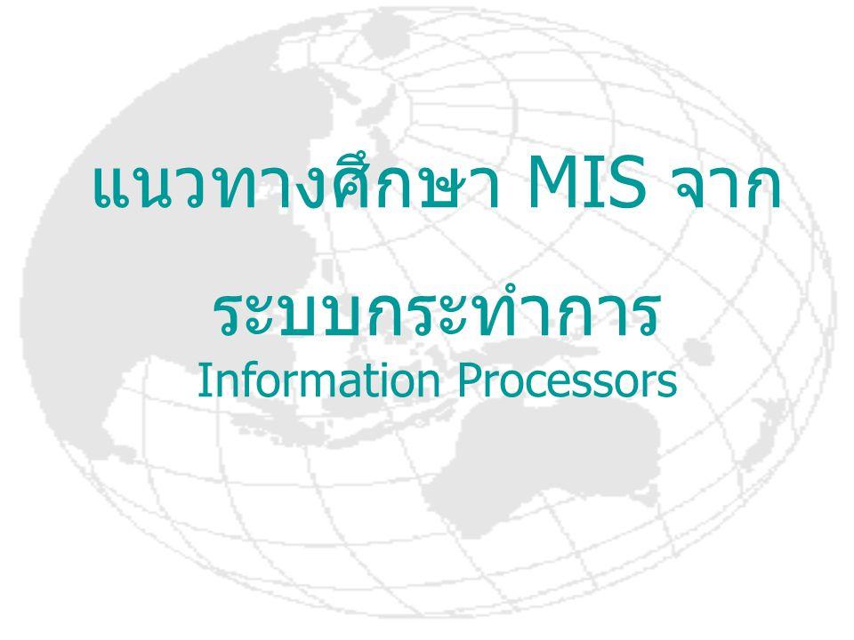 แนวทางศึกษา MIS จาก ระบบกระทำการ Information Processors