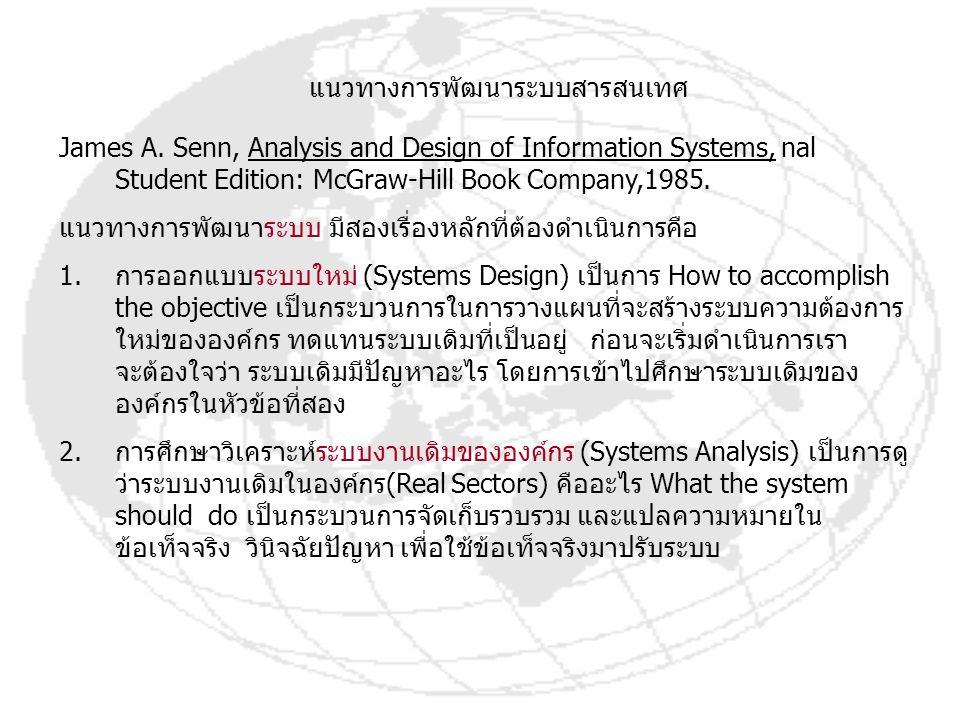 แนวทางการพัฒนาระบบสารสนเทศ James A. Senn, Analysis and Design of Information Systems, nal Student Edition: McGraw-Hill Book Company,1985. แนวทางการพัฒ