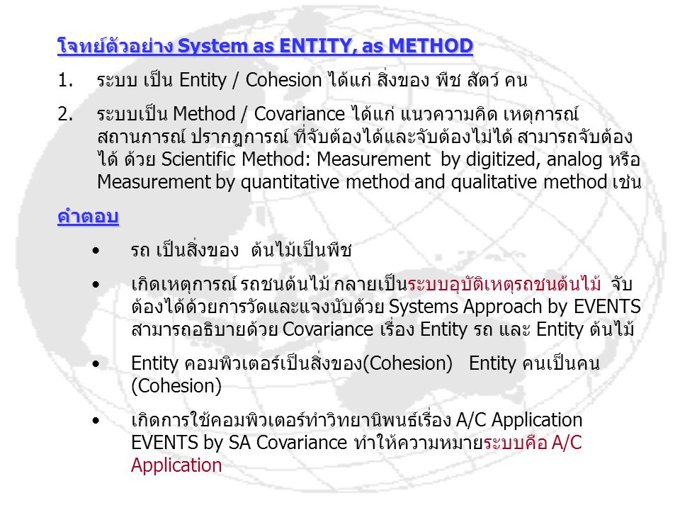 โจทย์ตัวอย่าง System as ENTITY, as METHOD 1.ระบบ เป็น Entity / Cohesion ได้แก่ สิ่งของ พืช สัตว์ คน 2.ระบบเป็น Method / Covariance ได้แก่ แนวความคิด เ