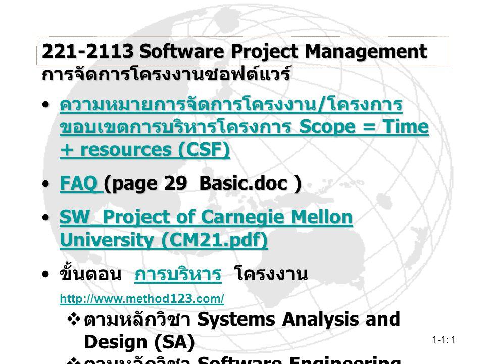 1-1: 1 221-2113 Software Project Management การจัดการโครงงานซอฟต์แวร์ 221-2113 Software Project Management การจัดการโครงงานซอฟต์แวร์ ความหมายการจัดการ