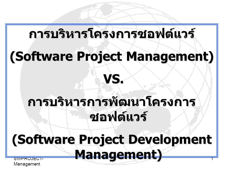 SWPROJECT- Management 1 การบริหารโครงการซอฟต์แวร์ (Software Project Management) VS. VS. การบริหารการพัฒนาโครงการ ซอฟต์แวร์ (Software Project Developme