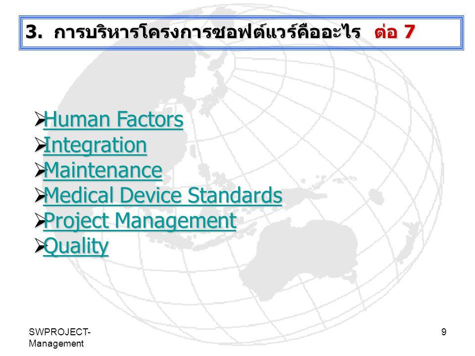 SWPROJECT- Management 9  Human Factors Human Factors Human Factors  Integration Integration  Maintenance Maintenance  Medical Device Standards Med