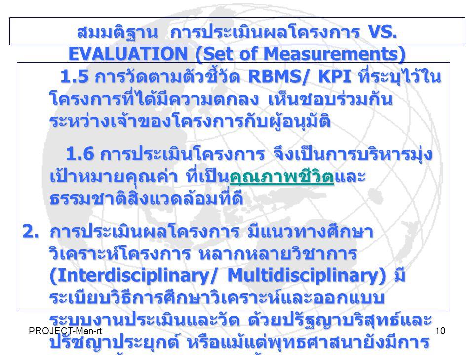 PROJECT-Man-rt10 สมมติฐาน การประเมินผลโครงการ VS. EVALUATION (Set of Measurements) 1.5 การวัดตามตัวชี้วัด RBMS/ KPI ที่ระบุไว้ใน โครงการที่ได้มีความตก