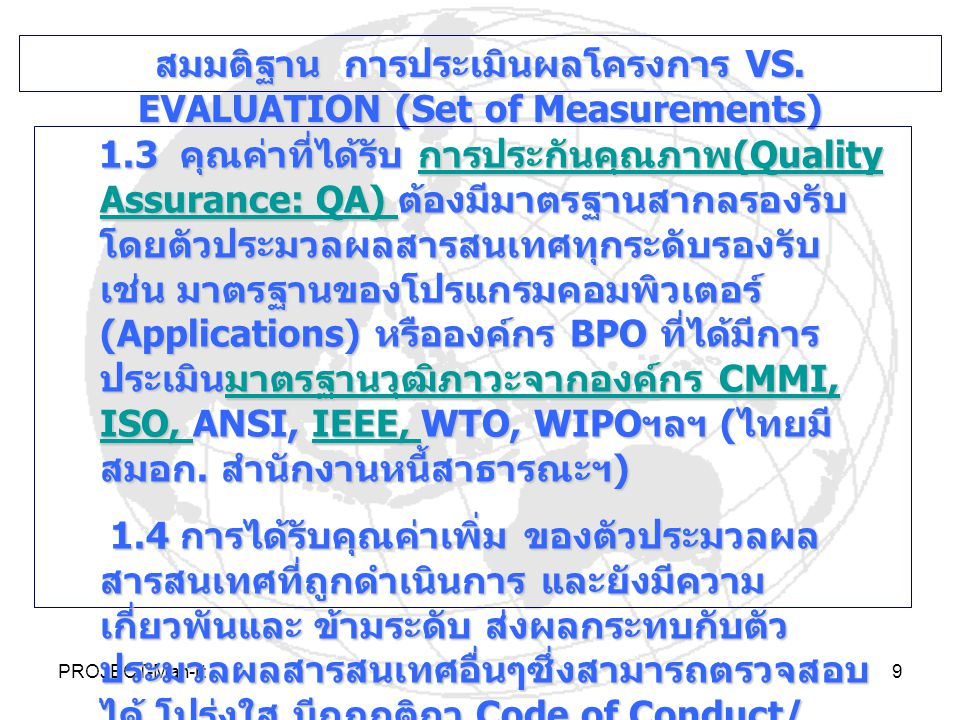 PROJECT-Man-rt9 สมมติฐาน การประเมินผลโครงการ VS. EVALUATION (Set of Measurements) 1.3 คุณค่าที่ได้รับ การประกันคุณภาพ (Quality Assurance: QA) ต้องมีมา