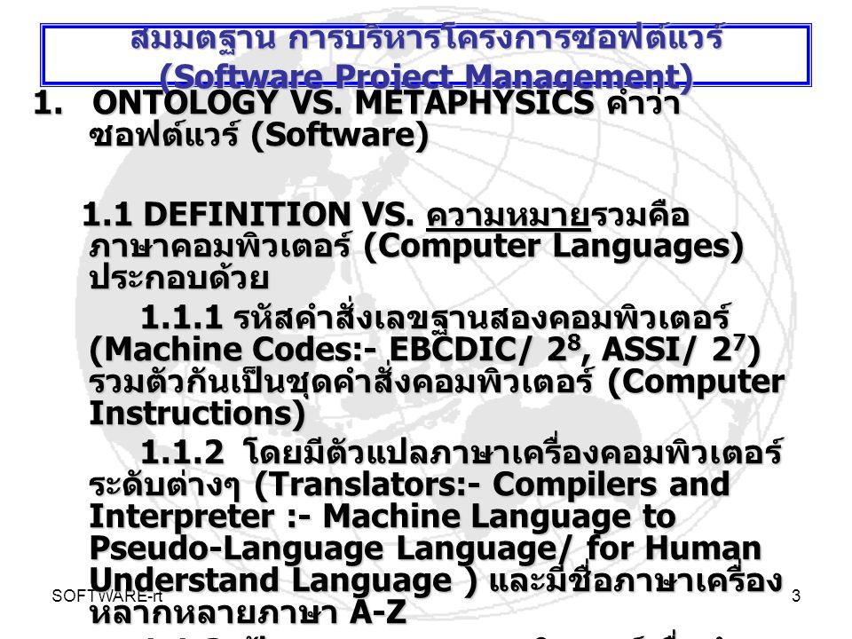 SOFTWARE-rt3 สมมตฐาน การบริหารโครงการซอฟต์แวร์ (Software Project Management) 1. ONTOLOGY VS. METAPHYSICS คำว่า ซอฟต์แวร์ (Software) 1.1 DEFINITION VS.