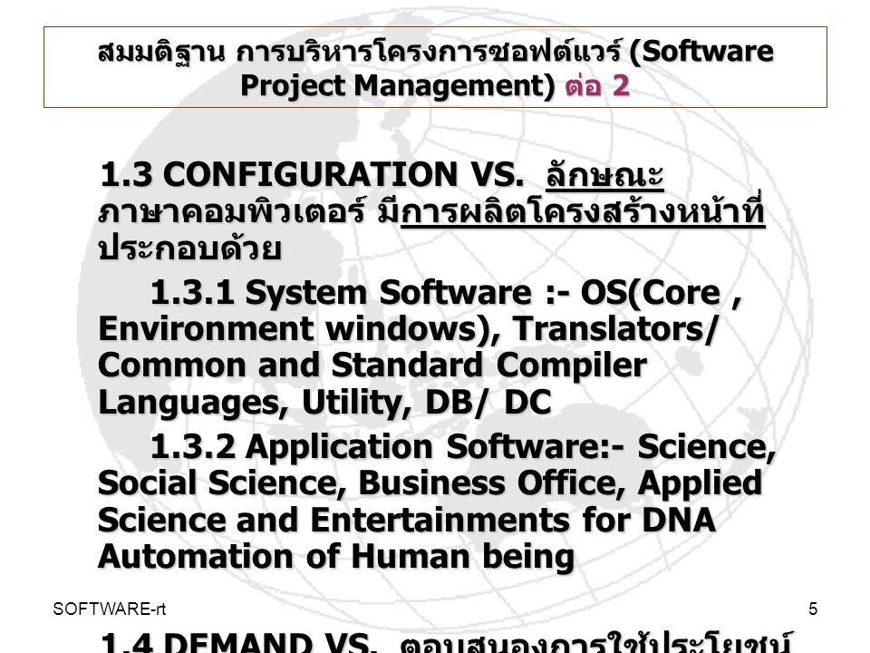SOFTWARE-rt5 สมมติฐาน การบริหารโครงการซอฟต์แวร์ (Software Project Management) ต่อ 2 1.3 CONFIGURATION VS. ลักษณะ ภาษาคอมพิวเตอร์ มีการผลิตโครงสร้างหน้