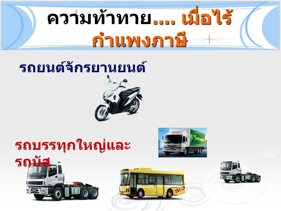 .... เมื่อไร้ กำแพงภาษี ความท้าทาย.... เมื่อไร้ กำแพงภาษี รถยนต์จักรยานยนต์ รถบรรทุกใหญ่และ รถบัส