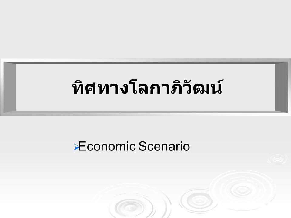 ทิศทางโลกาภิวัฒน์ ทิศทางโลกาภิวัฒน์  Economic Scenario