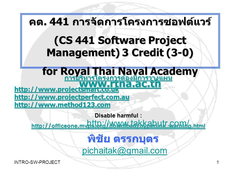 INTRO-SW-PROJECT2 สารบัญ วิชา การบริหารโครงการ ( ซอฟต์แวร์ ) การบริหารโครงการ ซอฟต์แวร์ การบริหารโครงการ ซอฟต์แวร์ VS.
