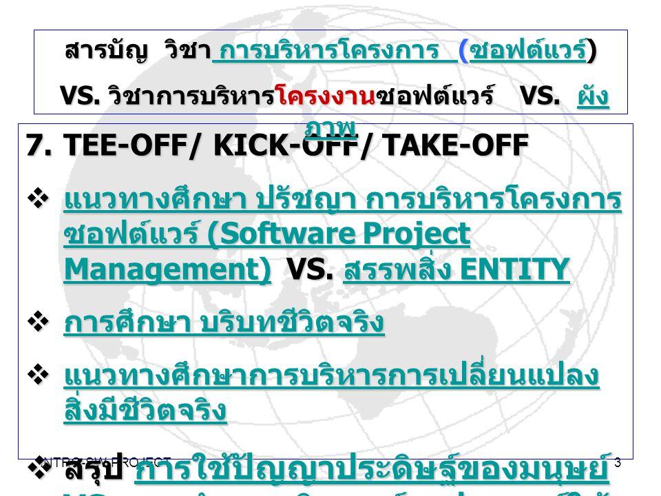 INTRO-SW-PROJECT3 7.TEE-OFF/ KICK-OFF/ TAKE-OFF  แนวทางศึกษา ปรัชญา การบริหารโครงการ ซอฟต์แวร์ (Software Project Management) VS.