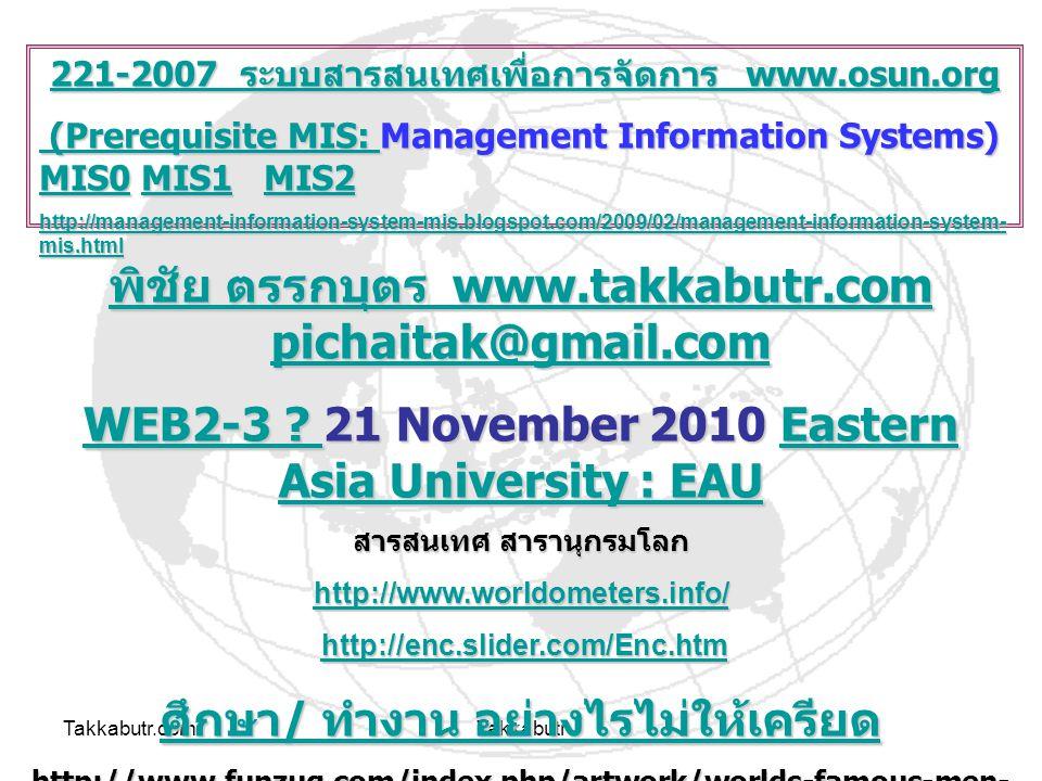 Takkabutr.comTakkabutr 221-2007 ระบบสารสนเทศเพื่อการจัดการ www.osun.org 221-2007 ระบบสารสนเทศเพื่อการจัดการ www.osun.org (Prerequisite MIS: (Prerequisite MIS: Management Information Systems) MIS0 MIS1 MIS2 (Prerequisite MIS: Management Information Systems) MIS0 MIS1 MIS2 MIS0MIS1MIS2 (Prerequisite MIS: MIS0MIS1MIS2 http://management-information-system-mis.blogspot.com/2009/02/management-information-system- mis.html http://management-information-system-mis.blogspot.com/2009/02/management-information-system- mis.html พิชัย ตรรกบุตร www.takkabutr.com pichaitak@gmail.com พิชัย ตรรกบุตร www.takkabutr.com pichaitak@gmail.com WEB2-3 .