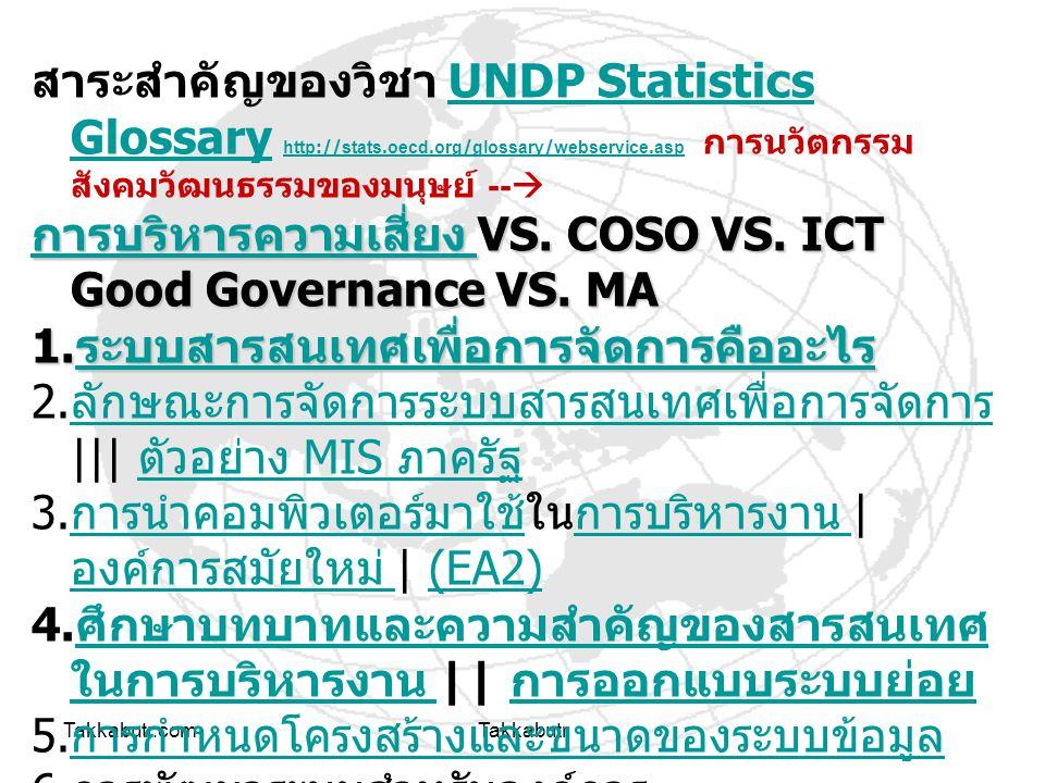 Takkabutr.comTakkabutr สาระสำคัญของวิชา UNDP Statistics Glossary http://stats.oecd.org/glossary/webservice.asp การนวัตกรรม สังคมวัฒนธรรมของมนุษย์ -- UNDP Statistics Glossary http://stats.oecd.org/glossary/webservice.asp การบริหารความเสี่ยง การบริหารความเสี่ยง VS.