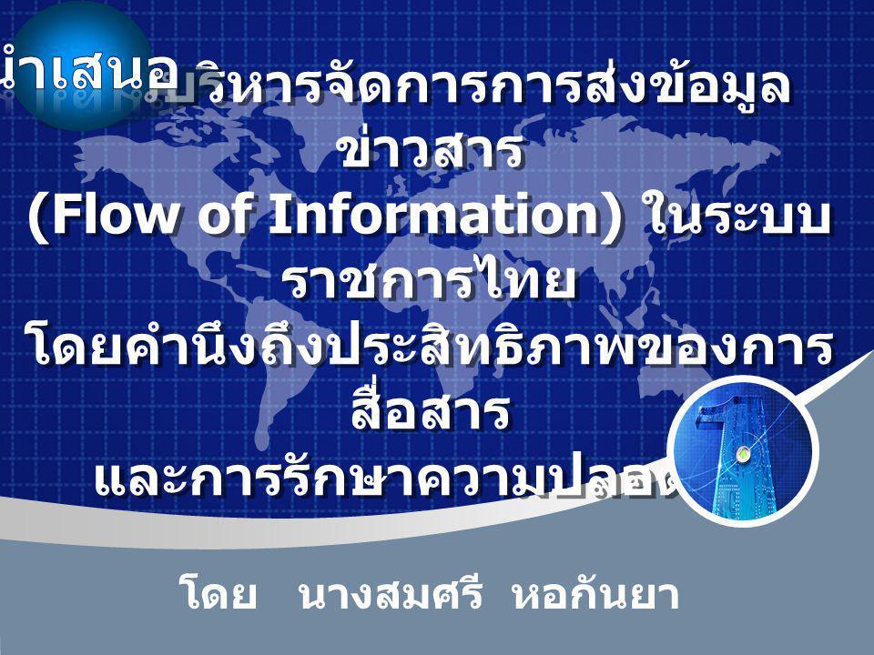 Company LOGO การบริหารจัดการการส่งข้อมูล ข่าวสาร (Flow of Information) ในระบบ ราชการไทย โดยคำนึงถึงประสิทธิภาพของการ สื่อสาร และการรักษาความปลอดภัย โดย นางสมศรี หอกันยา