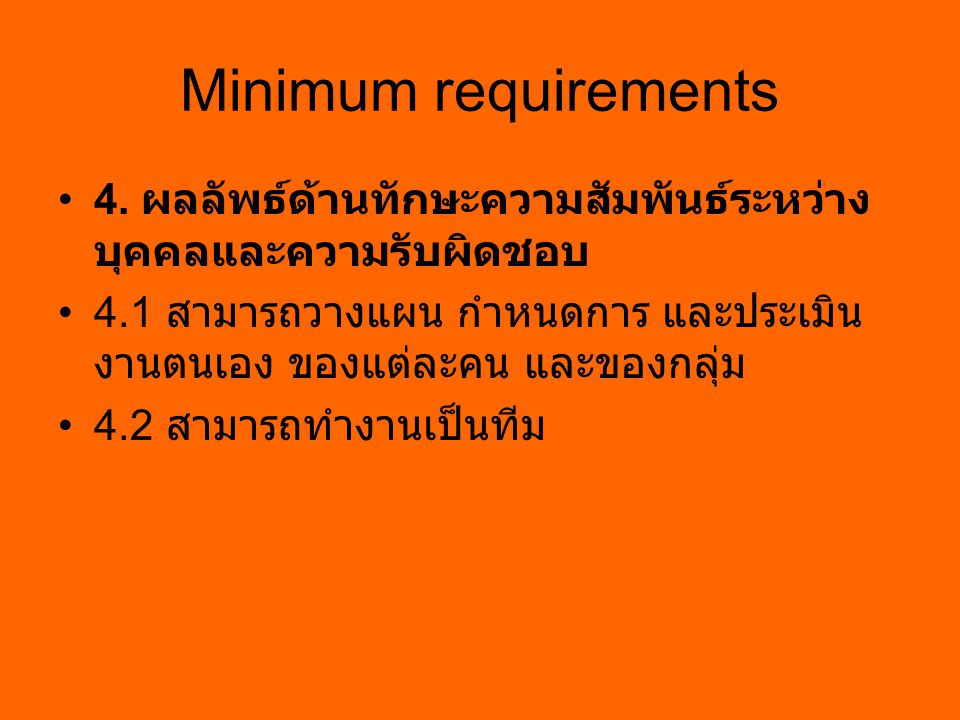 Minimum requirements 4.